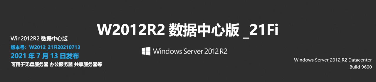 W2012R2 数据中心版 21Fi