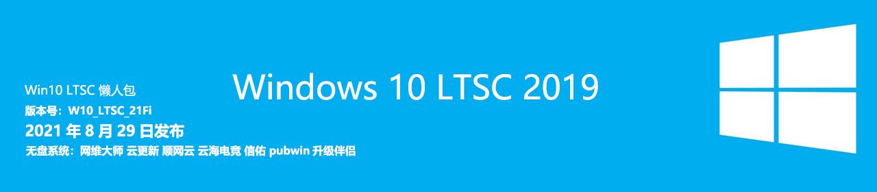 Windows 10 LTSC 21Fi 懒人包